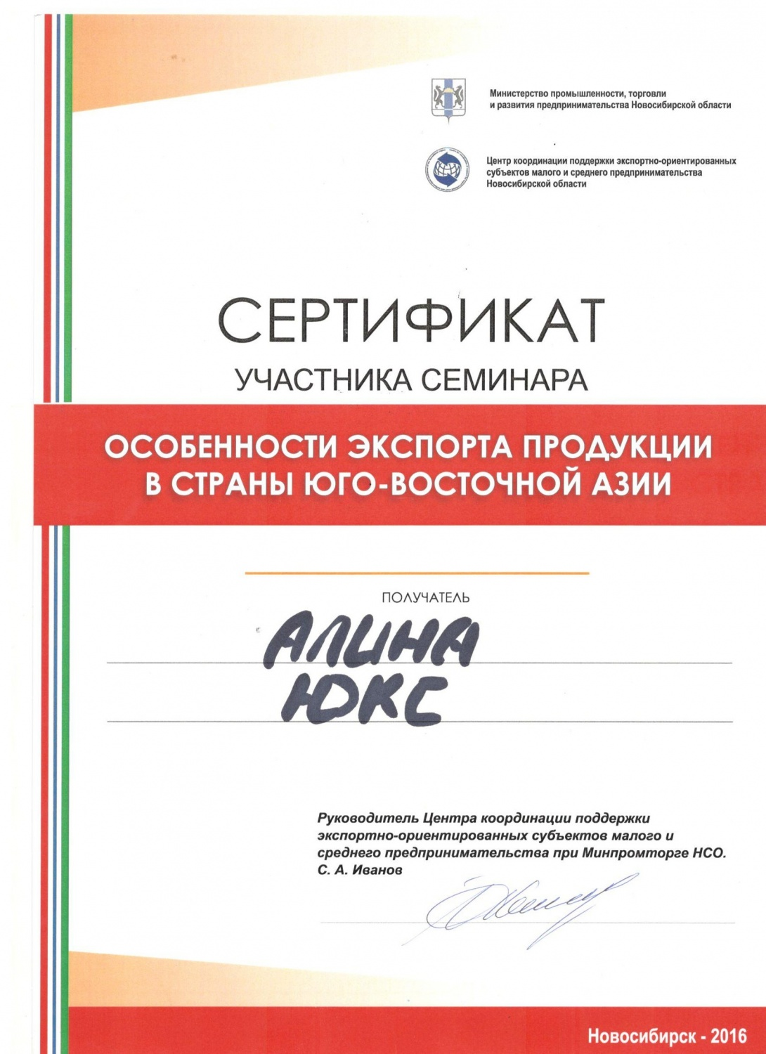 Certificate 'Characteristics of Production Export to the Countries of Southeast Asia'