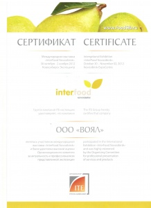 Certificate of 'InterFood Novosibirsk' 2012 international exhibition