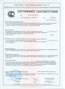 Certificate monofloral honey ГОСТ 31766-2012