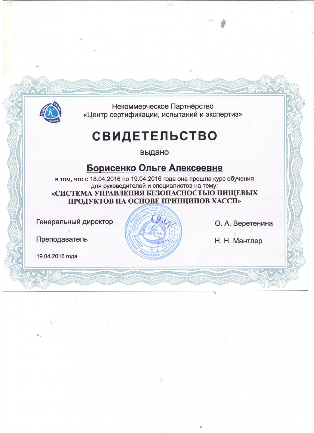 Certificate 'Safety Management System for Provision According to the HACCP Principles'