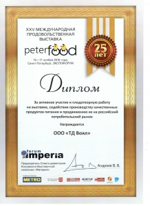 "Diploma of the International Exhibition ""PeterFood 2016"""
